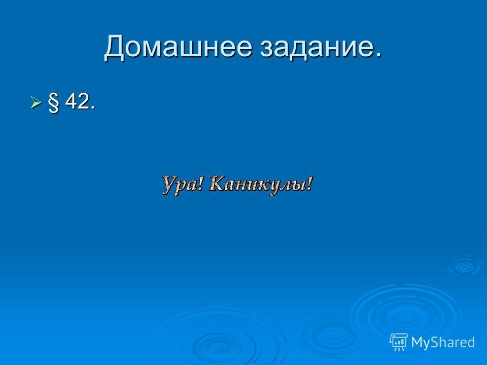 Домашнее задание. § 42. § 42.