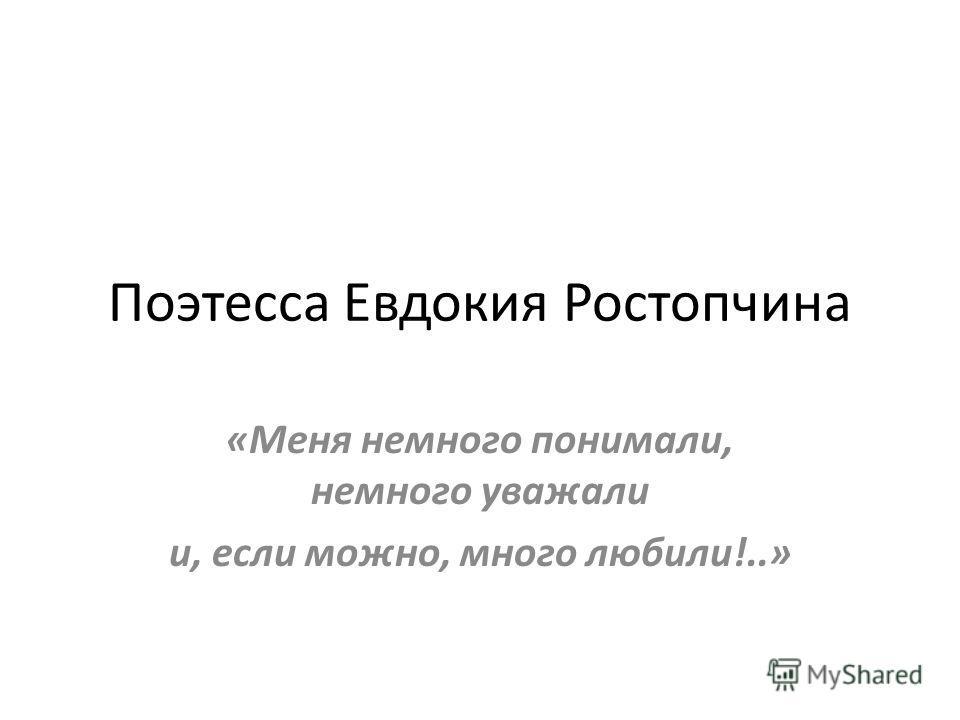 Поэтесса Евдокия Ростопчина «Меня немного понимали, немного уважали и, если можно, много любили!..»