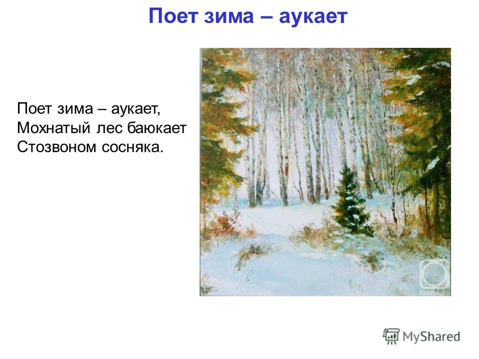 Поет зима – аукает, Мохнатый лес баюкает Стозвоном сосняка. Поет зима – аукает