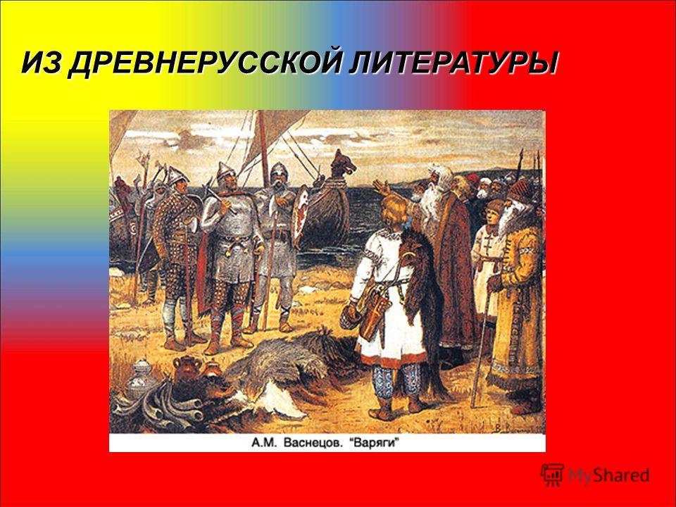 Значение Письменности На Руси