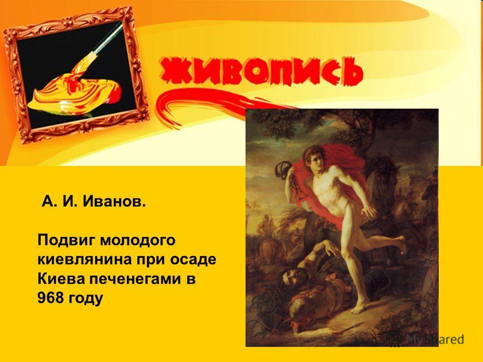 А. И. Иванов. Подвиг молодого киевлянина при осаде Киева печенегами в 968 году