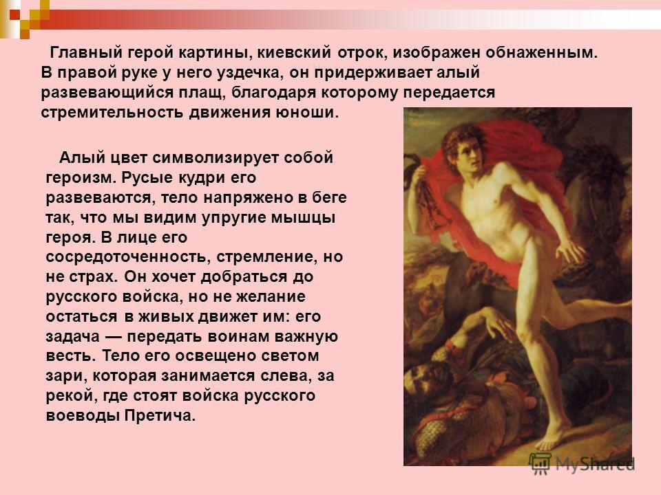 Главный герой картины, киевский отрок, изображен обнаженным. В правой руке у него уздечка, он придерживает алый развевающийся плащ, благодаря которому передается стремительность движения юноши. Алый цвет символизирует собой героизм. Русые кудри его р