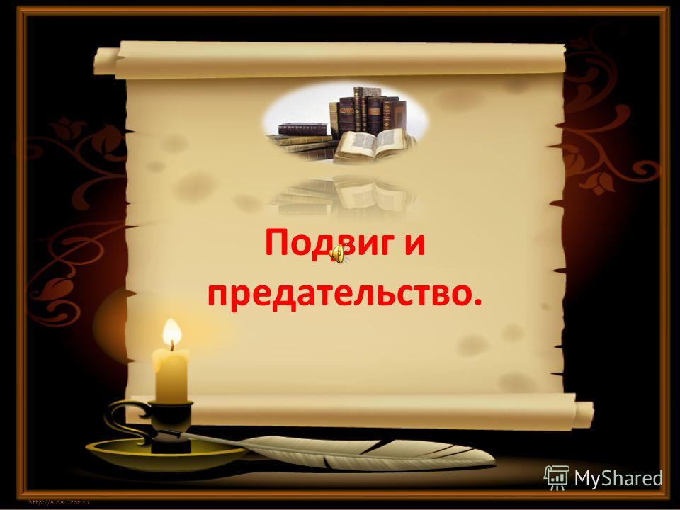 Подвиг и предательство. http://aida.ucoz.ru