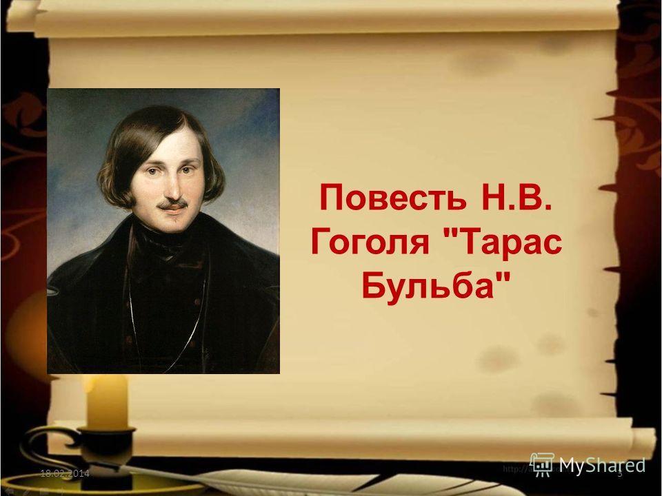 18.02.20143 Повесть Н.В. Гоголя Тарас Бульба
