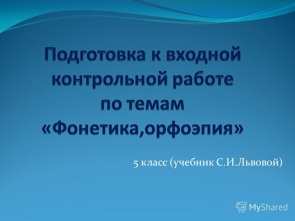 5 класс (учебник С.И.Львовой)