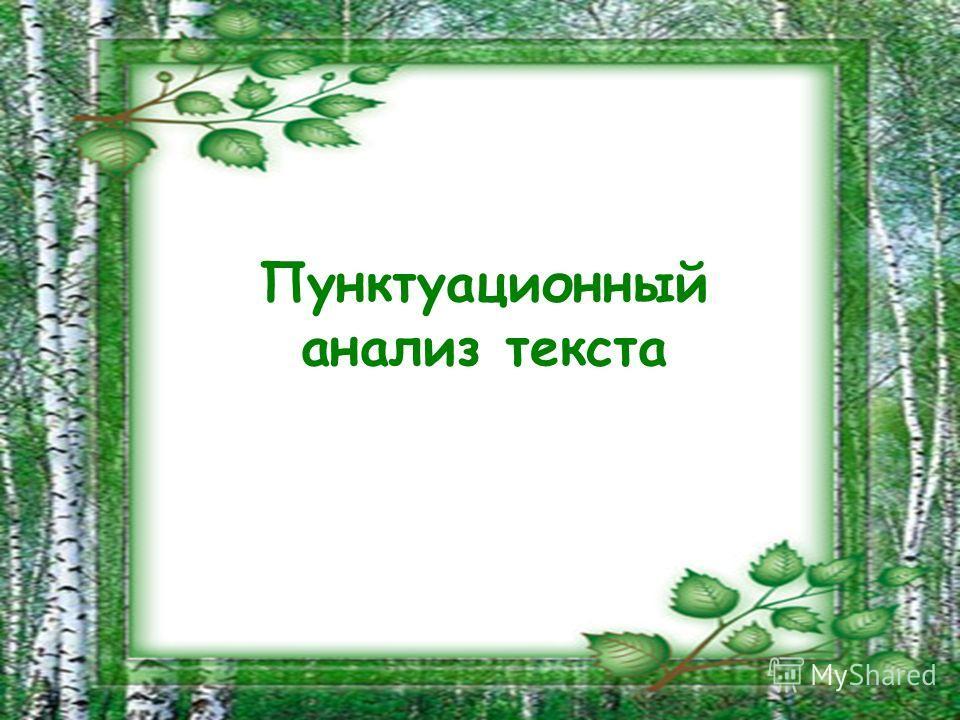 Пунктуационный анализ текста