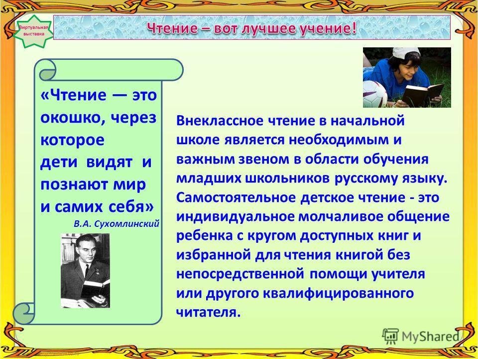 Внеклассное чтение в начальной школе является необходимым и важным звеном в области обучения младших школьников русскому языку. Самостоятельное детское чтение - это индивидуальное молчаливое общение ребенка с кругом доступных книг и избранной для чте