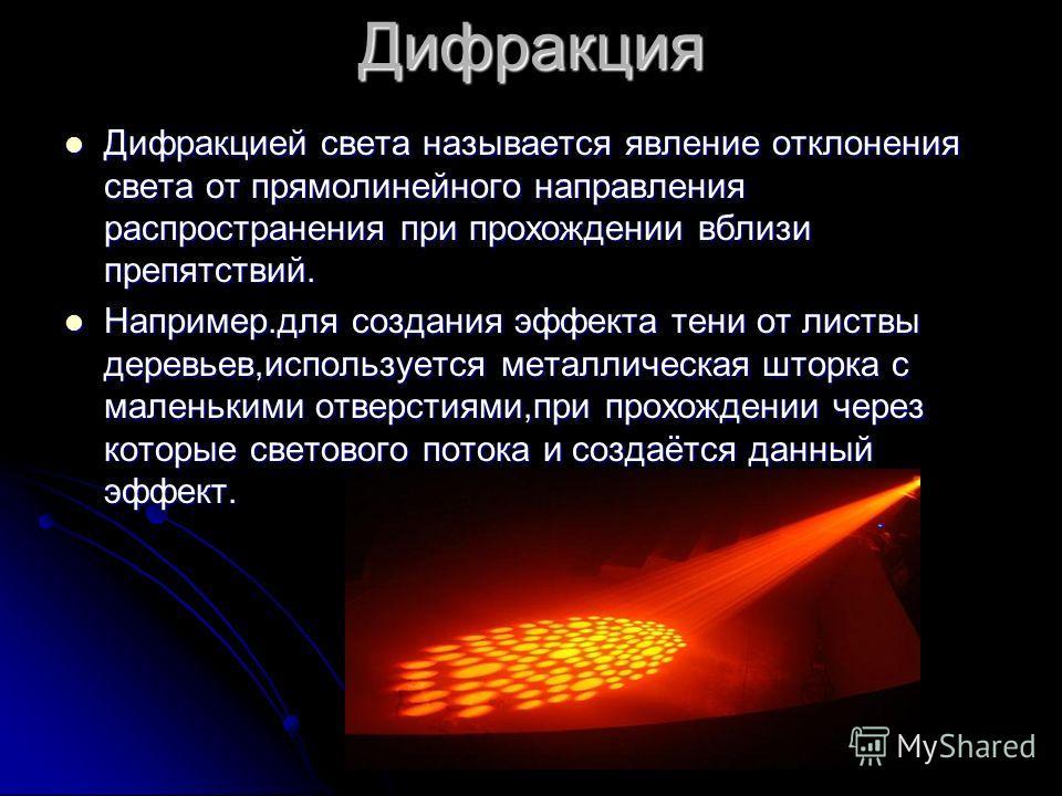 Дифракция Дифракцией света называется явление отклонения света от прямолинейного направления распространения при прохождении вблизи препятствий. Дифракцией света называется явление отклонения света от прямолинейного направления распространения при пр