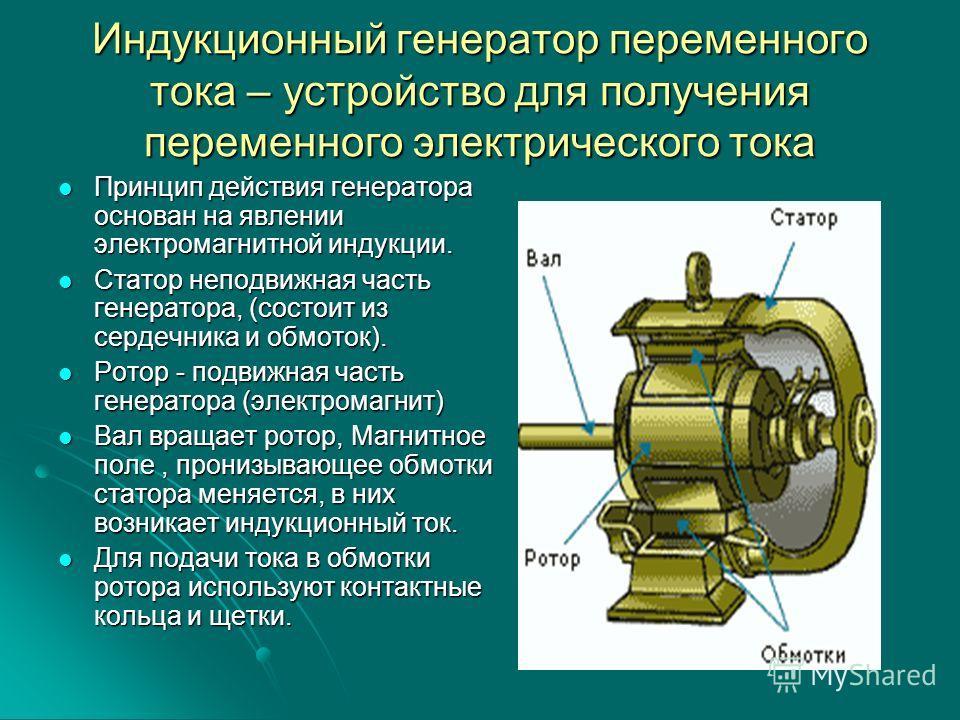 Индукционный генератор переменного тока – устройство для получения переменного электрического тока Принцип действия генератора основан на явлении электромагнитной индукции. Принцип действия генератора основан на явлении электромагнитной индукции. Ста