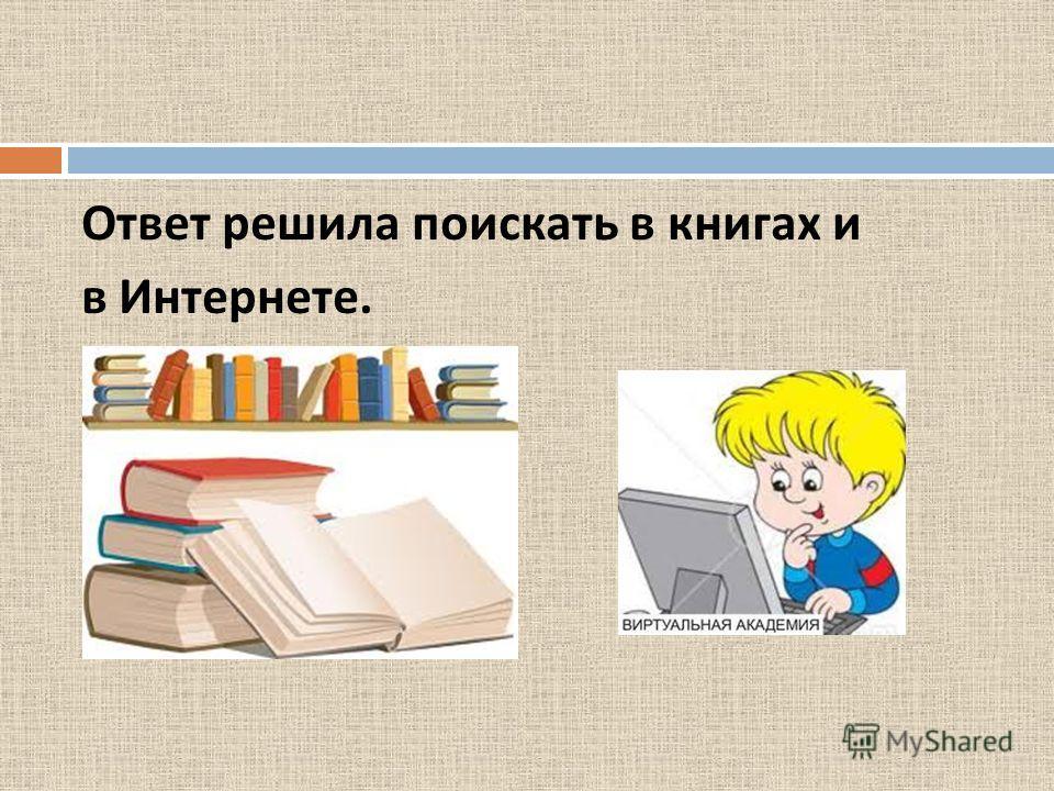 Ответ решила поискать в книгах и в Интернете.