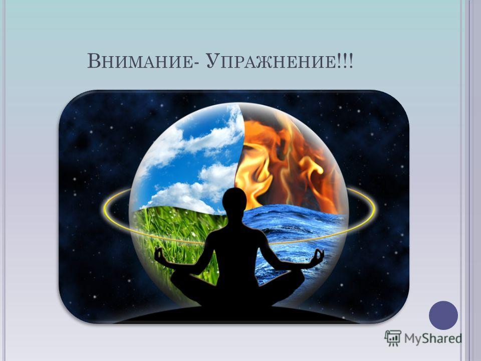 В НИМАНИЕ - У ПРАЖНЕНИЕ !!!