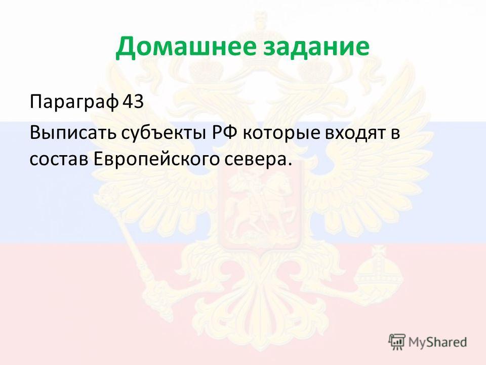 Домашнее задание Параграф 43 Выписать субъекты РФ которые входят в состав Европейского севера.