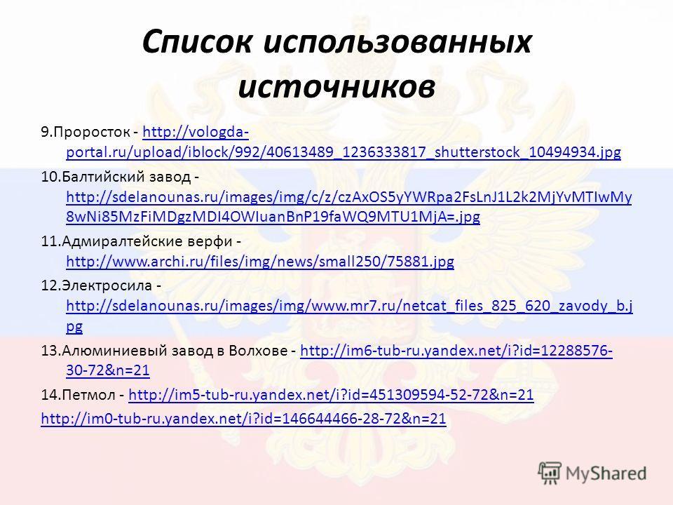 Список использованных источников 9.Проросток - http://vologda- portal.ru/upload/iblock/992/40613489_1236333817_shutterstock_10494934.jpghttp://vologda- portal.ru/upload/iblock/992/40613489_1236333817_shutterstock_10494934.jpg 10.Балтийский завод - ht