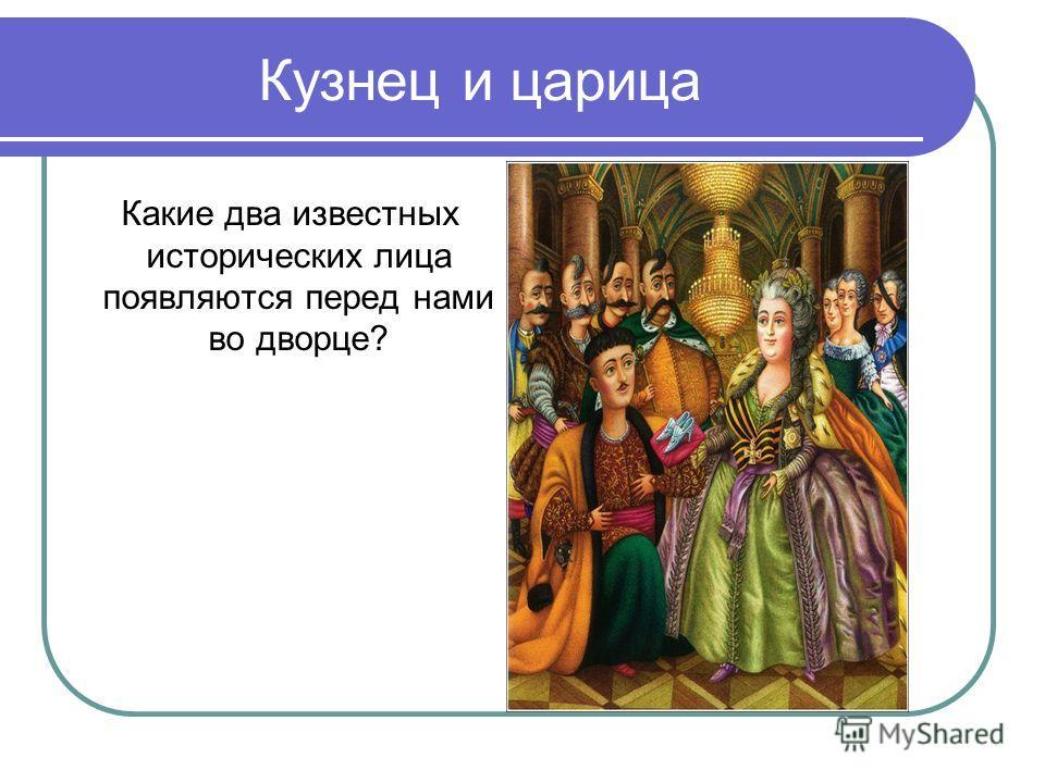 Кузнец и царица Какие два известных исторических лица появляются перед нами во дворце?
