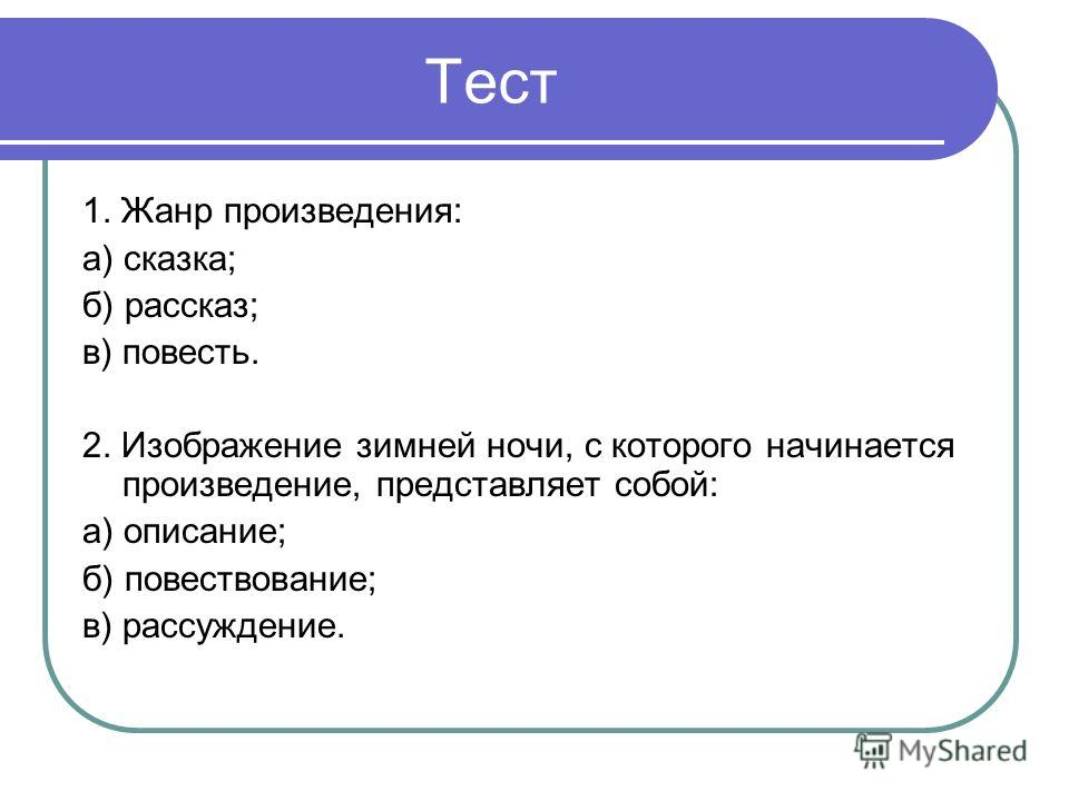 Тест 1. Жанр произведения: а) сказка; б) рассказ; в) повесть. 2. Изображение зимней ночи, с которого начинается произведение, представляет собой: а) описание; б) повествование; в) рассуждение.