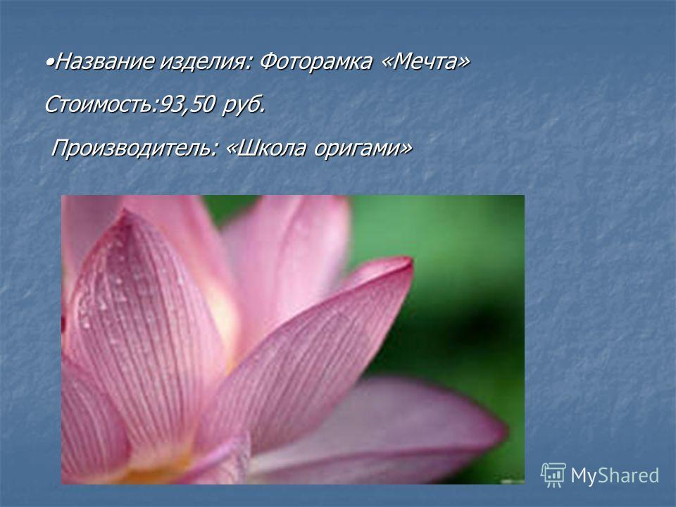 Название изделия: Фоторамка «Мечта» Стоимость:93,50 руб. Производитель: «Школа оригами» Производитель: «Школа оригами»