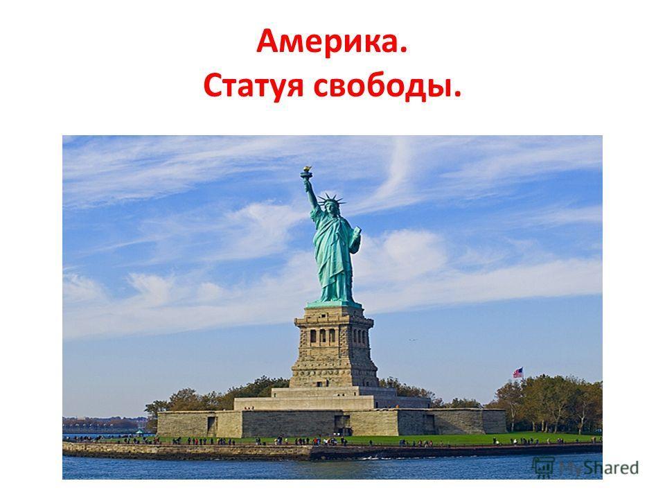 Америка. Статуя свободы.