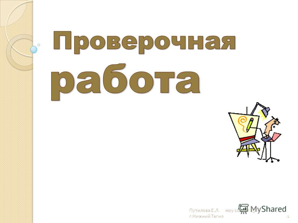 1 Путилова Е. Л. моу сош 25 г. Нижний Тагил