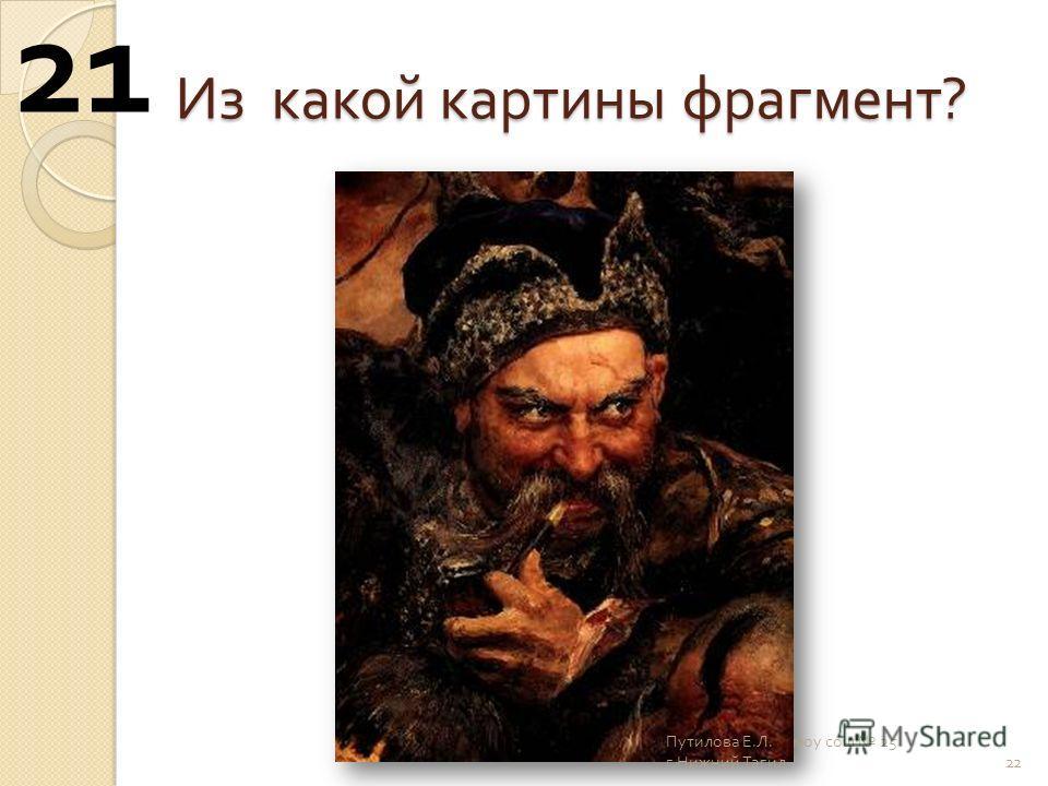 Из какой картины фрагмент ? 22 21 Путилова Е. Л. моу сош 25 г. Нижний Тагил