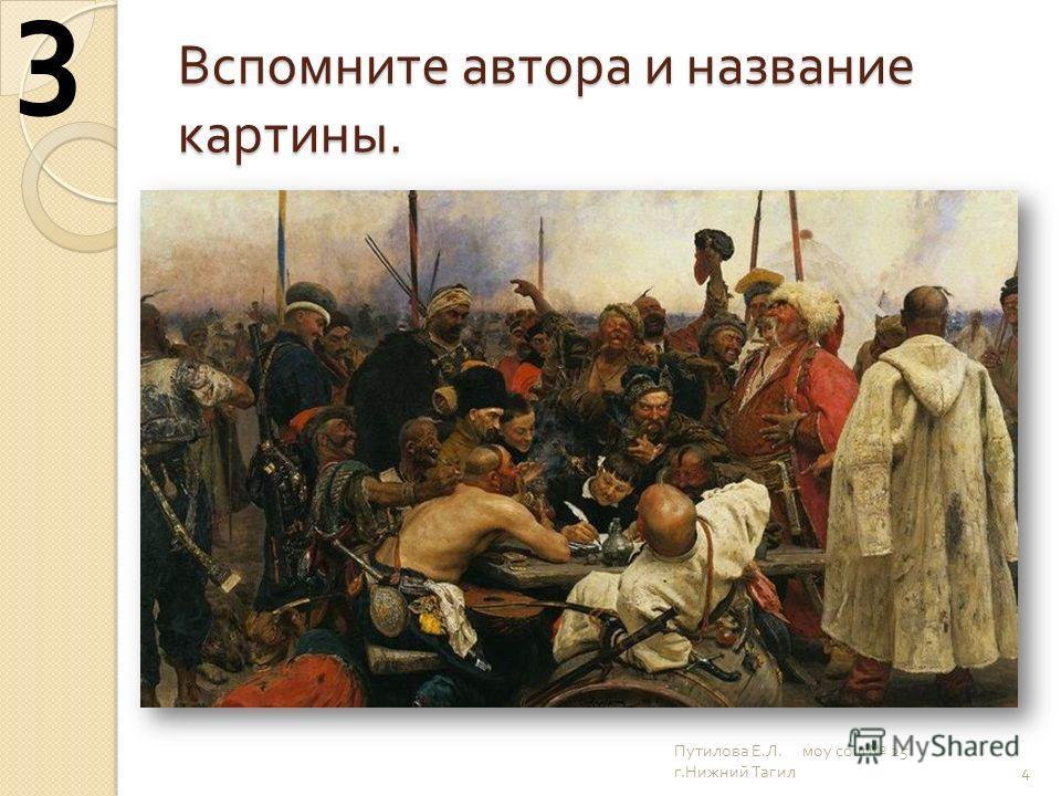 Вспомните автора и название картины. 4 3 Путилова Е. Л. моу сош 25 г. Нижний Тагил