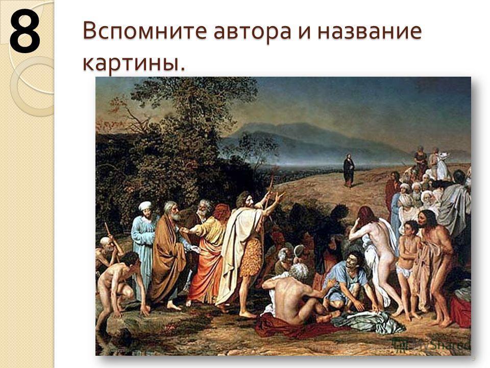 Вспомните автора и название картины. 9 5 8 Путилова Е. Л. моу сош 25 г. Нижний Тагил