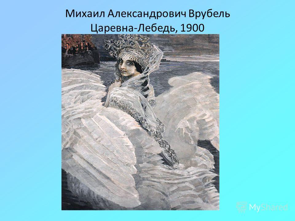 Михаил Александрович Врубель Царевна-Лебедь, 1900