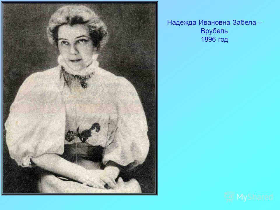 Надежда Ивановна Забела – Врубель 1896 год