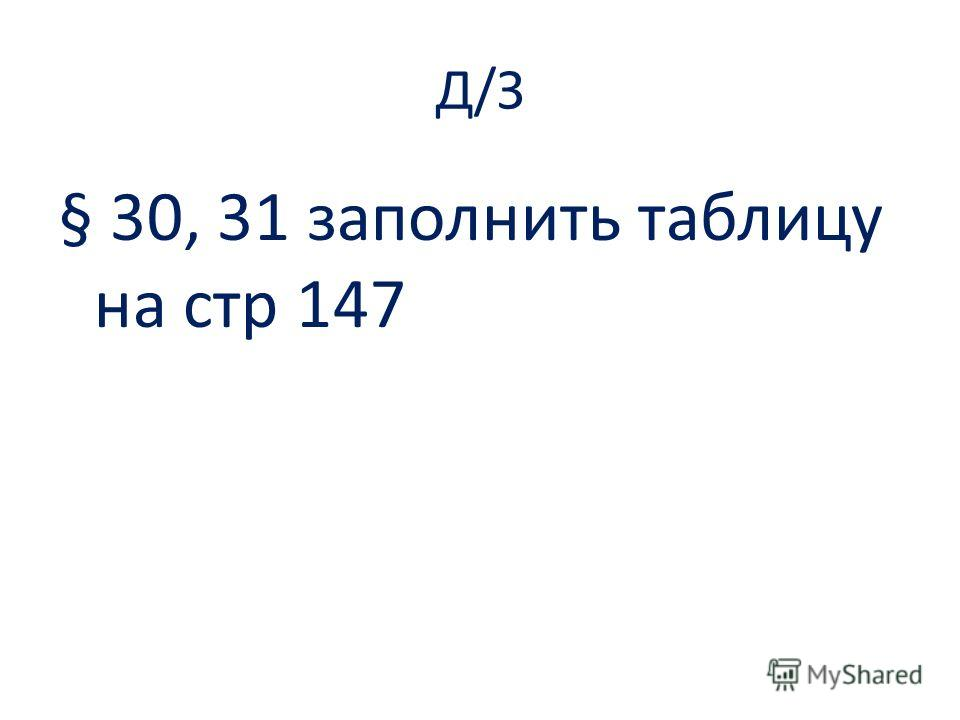 Д/З § 30, 31 заполнить таблицу на стр 147