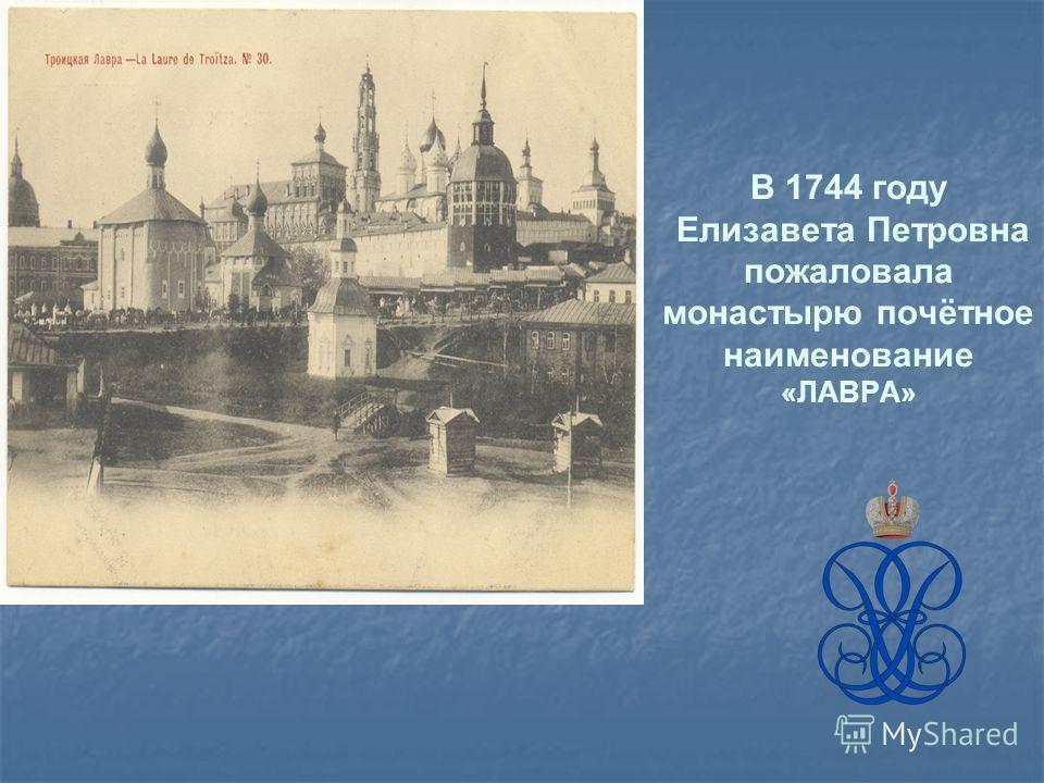 В 1744 году Елизавета Петровна пожаловала монастырю почётное наименование «ЛАВРА»