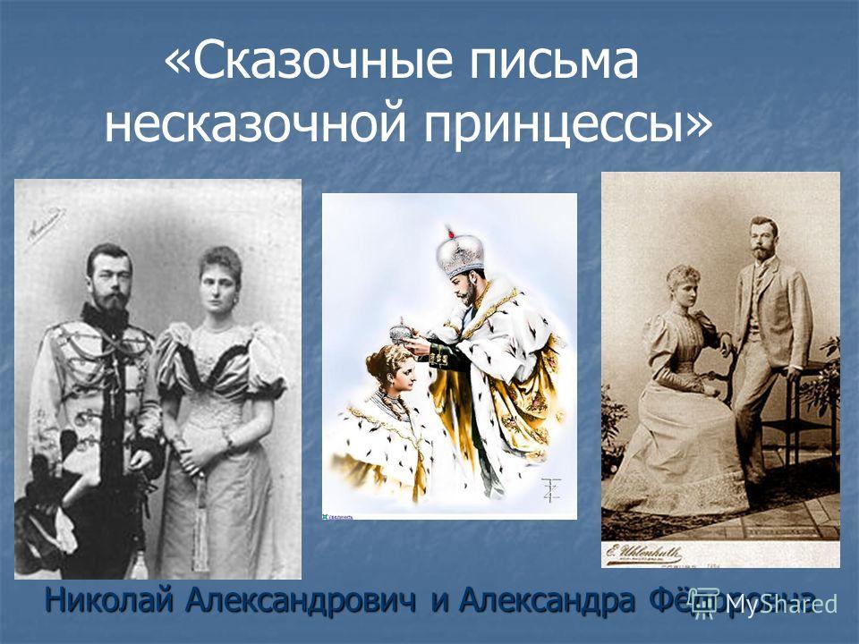 Николай Александрович и Александра Фёдоровна «Сказочные письма несказочной принцессы»