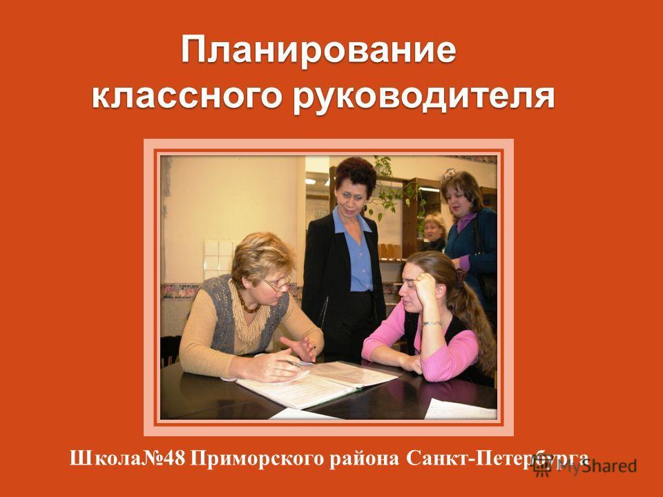 Планирование классного руководителя Школа48 Приморского района Санкт-Петербурга