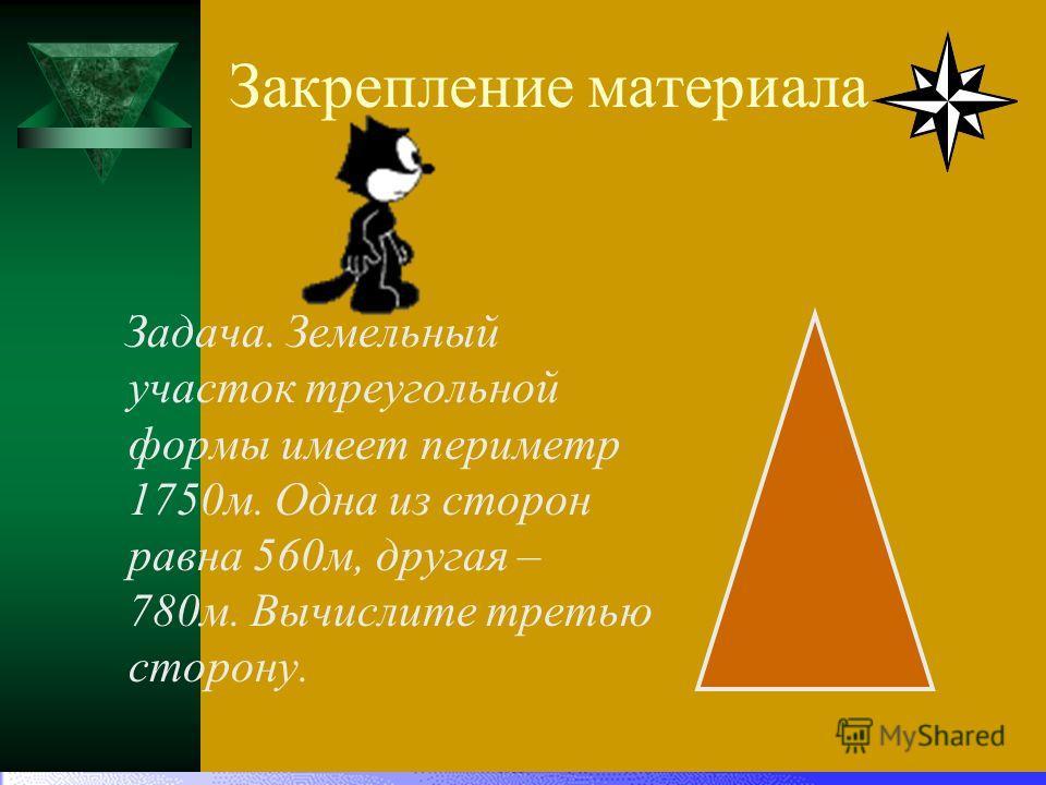 Нахождение периметра геометрических фигур а) периметр прямоугольника; б) периметр квадрата; в) периметр треугольника. Ученики делают вывод о нахождении периметра треугольника: р = а +b +c, - сумма длин всех сторон. 1.Найдите периметр моделей треуголь