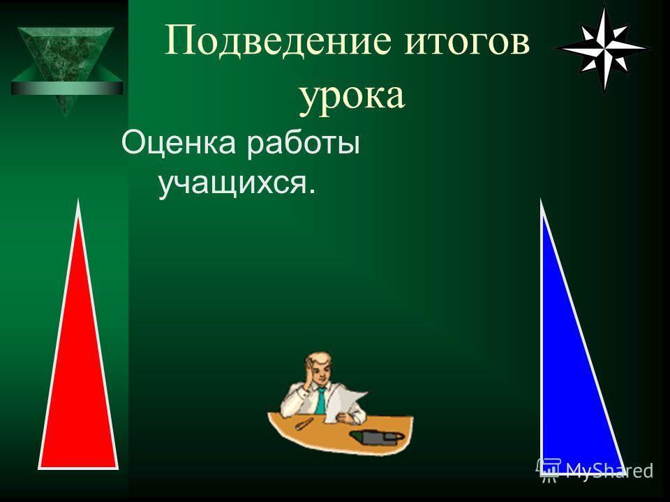 Задание на дом п. 35 учебник Э.Р.Нурка и А.Э. Тельгмаа; дайте определение треугольника; решите задачи 652, 631, 634.