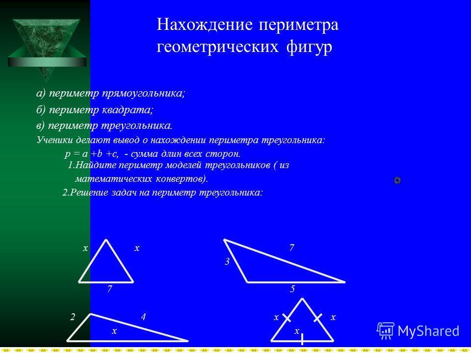 Определение вида треугольников. Определите вид треугольника по углам и сторонам. Используйте плакат с разными видами треугольников: а) б) в) остроугольный тупоугольный прямоугольный г) д) равносторонний равнобедренный назад.