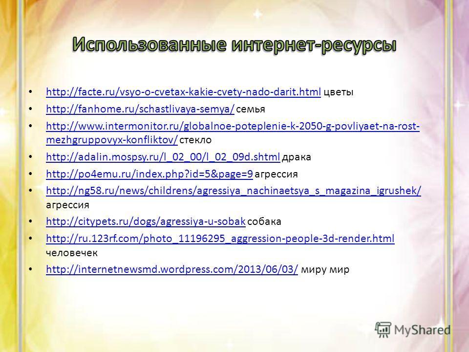 http://facte.ru/vsyo-o-cvetax-kakie-cvety-nado-darit.html цветы http://facte.ru/vsyo-o-cvetax-kakie-cvety-nado-darit.html http://fanhome.ru/schastlivaya-semya/ семья http://fanhome.ru/schastlivaya-semya/ http://www.intermonitor.ru/globalnoe-potepleni