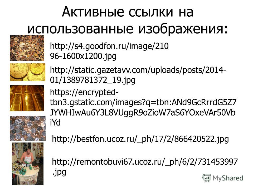 http://s4.goodfon.ru/image/210 96-1600x1200.jpg http://static.gazetavv.com/uploads/posts/2014- 01/1389781372_19.jpg https://encrypted- tbn3.gstatic.com/images?q=tbn:ANd9GcRrrdG5Z7 JYWHIwAu6Y3L8VUggR9oZioW7aS6YOxeVAr50Vb iYd http://bestfon.ucoz.ru/_ph