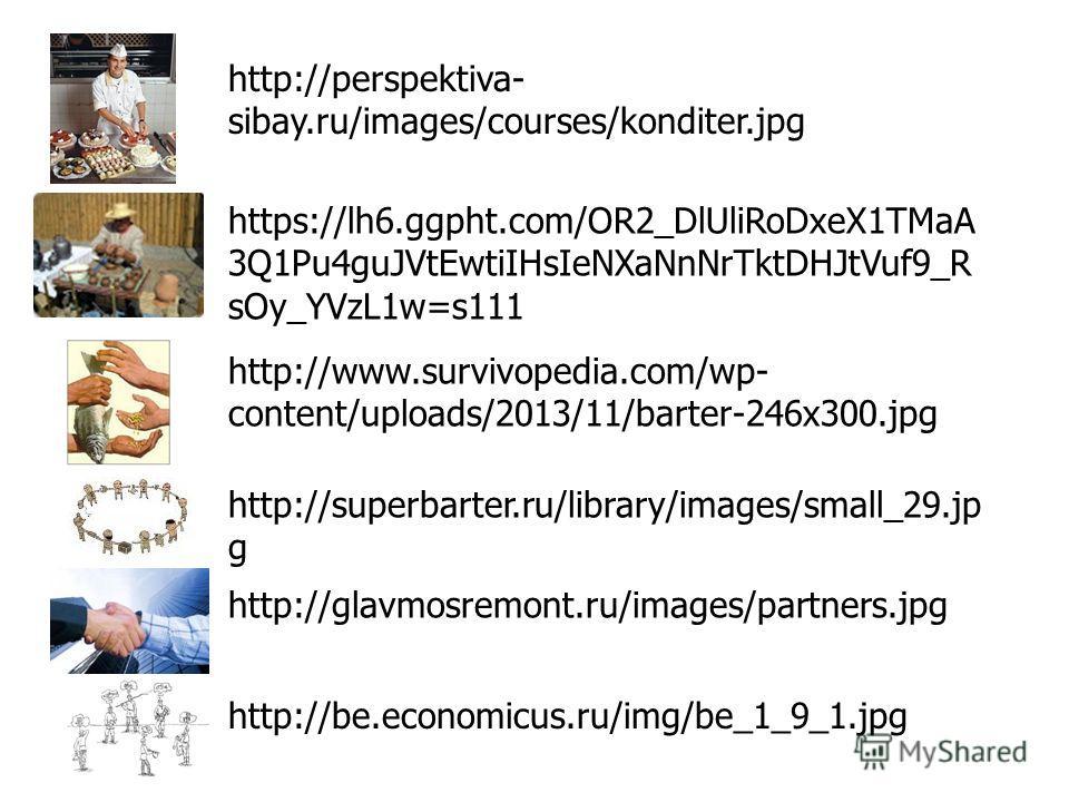 http://perspektiva- sibay.ru/images/courses/konditer.jpg https://lh6.ggpht.com/OR2_DlUliRoDxeX1TMaA 3Q1Pu4guJVtEwtiIHsIeNXaNnNrTktDHJtVuf9_R sOy_YVzL1w=s111 http://www.survivopedia.com/wp- content/uploads/2013/11/barter-246x300.jpg http://superbarter