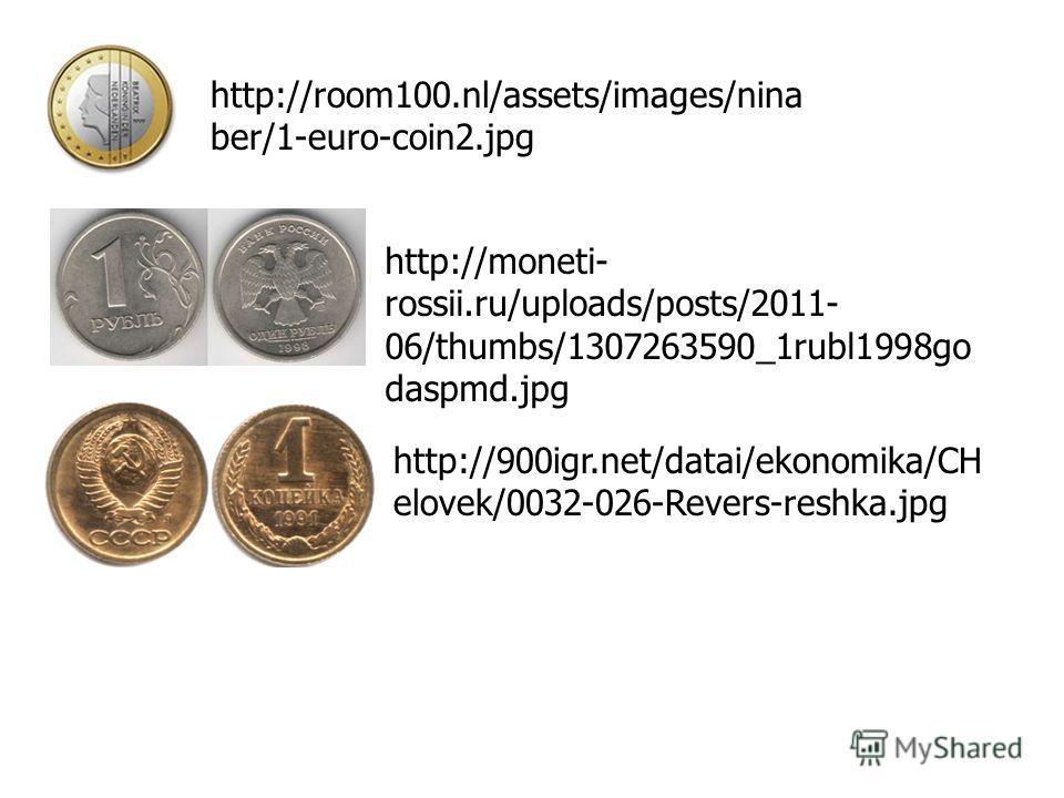 http://room100.nl/assets/images/nina ber/1-euro-coin2.jpg http://moneti- rossii.ru/uploads/posts/2011- 06/thumbs/1307263590_1rubl1998go daspmd.jpg http://900igr.net/datai/ekonomika/CH elovek/0032-026-Revers-reshka.jpg