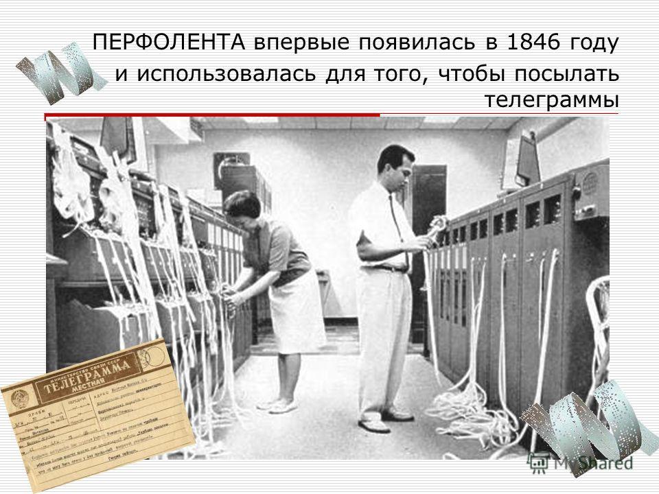 ПЕРФОЛЕНТА впервые появилась в 1846 году и использовалась для того, чтобы посылать телеграммы