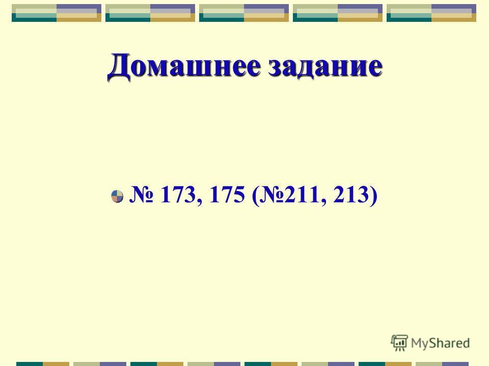 Домашнее задание 173, 175 (211, 213)