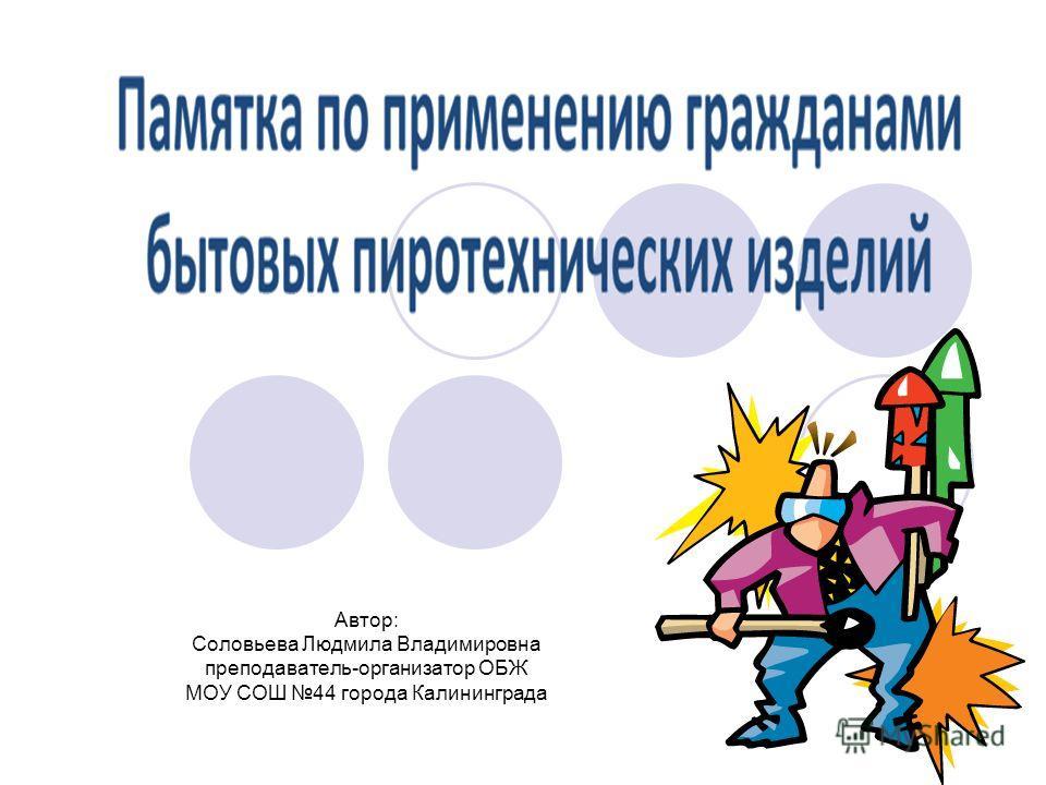 Автор: Соловьева Людмила Владимировна преподаватель-организатор ОБЖ МОУ СОШ 44 города Калининграда