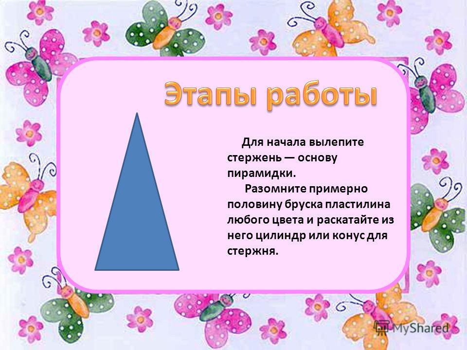 Для начала вылепите стержень основу пирамидки. Разомните примерно половину бруска пластилина любого цвета и раскатайте из него цилиндр или конус для стержня.
