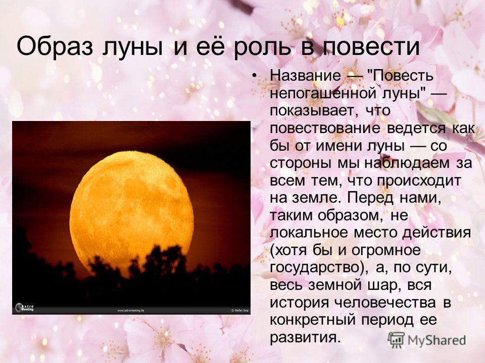 Образ луны и её роль в повести Название