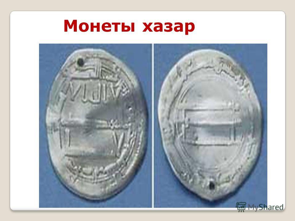 Монеты хазар