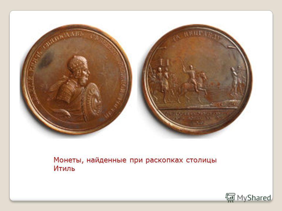 Монеты, найденные при раскопках столицы Итиль