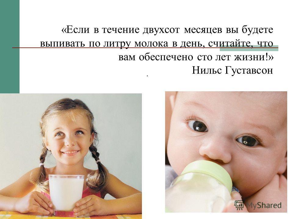 «Если в течение двухсот месяцев вы будете выпивать по литру молока в день, считайте, что вам обеспечено сто лет жизни!» Нильс Густавсон.