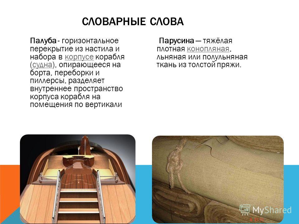 Палуба - горизонтальное перекрытие из настила и набора в корпусе корабля (судна), опирающееся на борта, переборки и пиллерсы, разделяет внутреннее пространство корпуса корабля на помещения по вертикаликорпусесудна Парусина тяжёлая плотная конопляная,