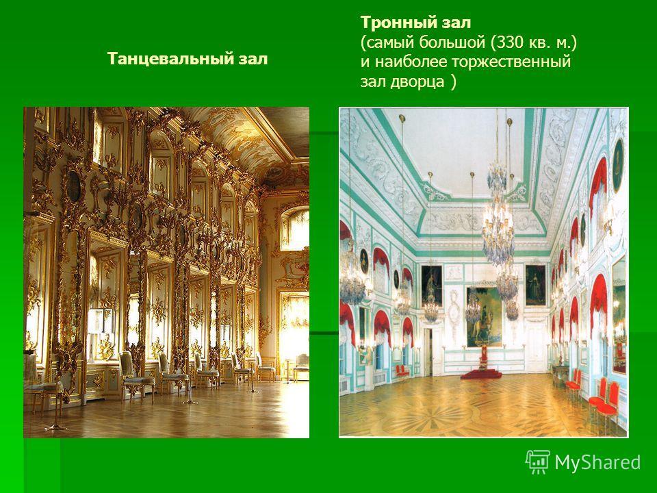 Танцевальный зал Тронный зал (самый большой (330 кв. м.) и наиболее торжественный зал дворца )