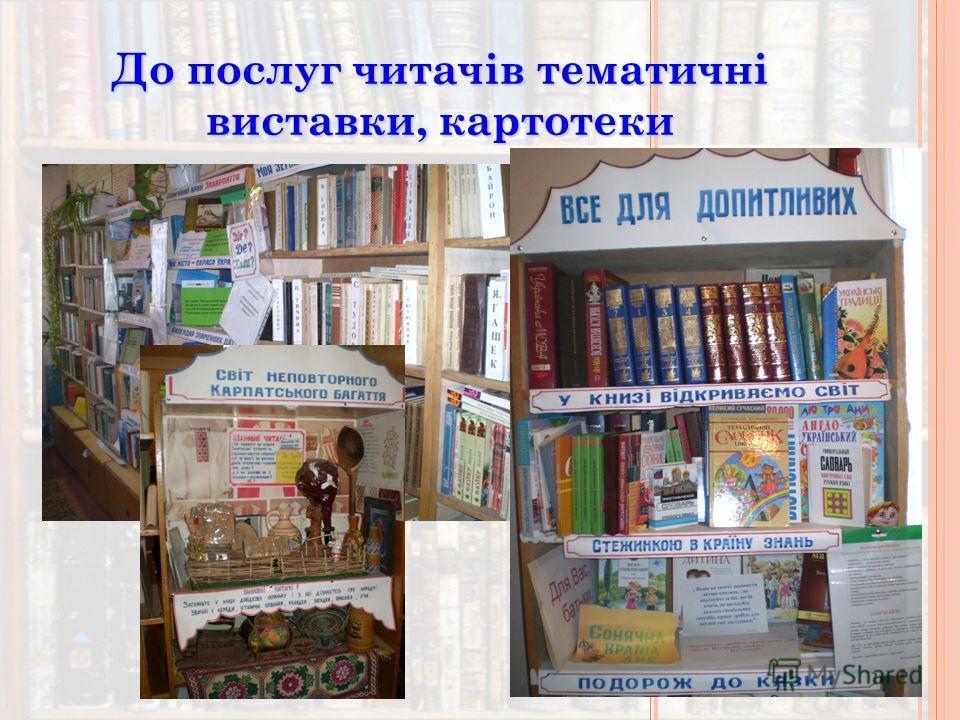 До послуг читачів тематичні виставки, картотеки