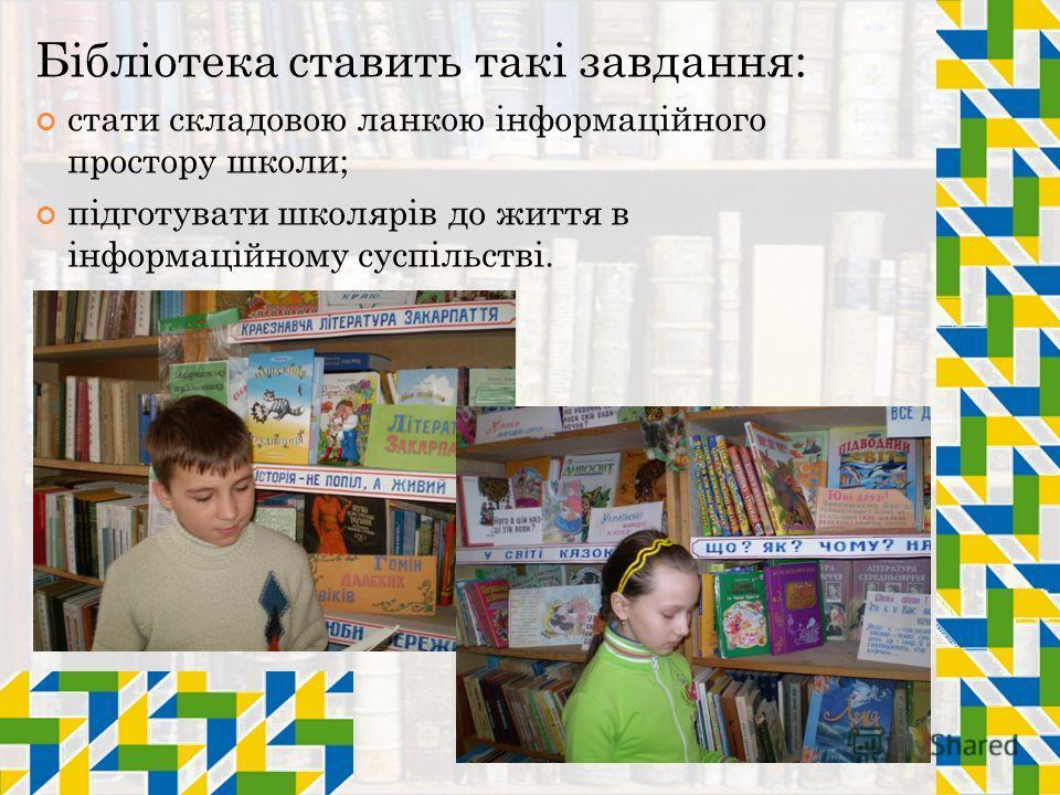 Бібліотека ставить такі завдання: стати складовою ланкою інформаційного простору школи; підготувати школярів до життя в інформаційному суспільстві.
